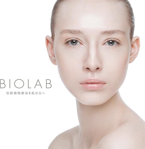 BIOLAB 伝統植物療法を肌の力へ
