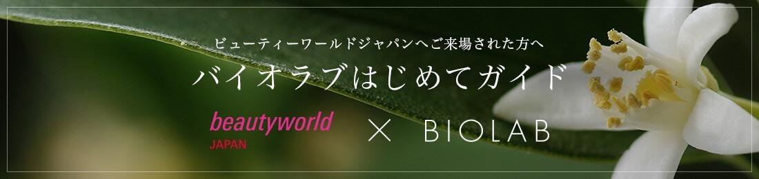 ビューティーワールドジャパンへご来場された方へ バイオラブはじめてガイド