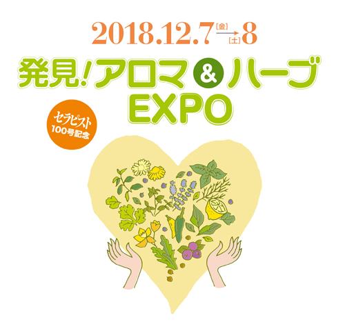アロマの祭典「発見!アロマ&ハーブEXPO」開催!